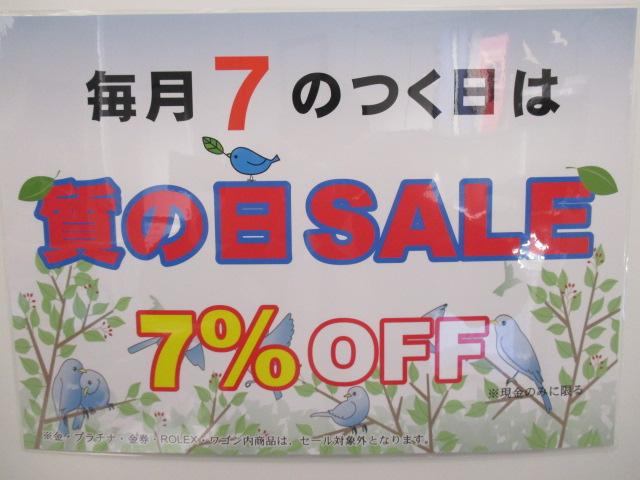 毎月7のつく日は質の日SALE!7%OFF