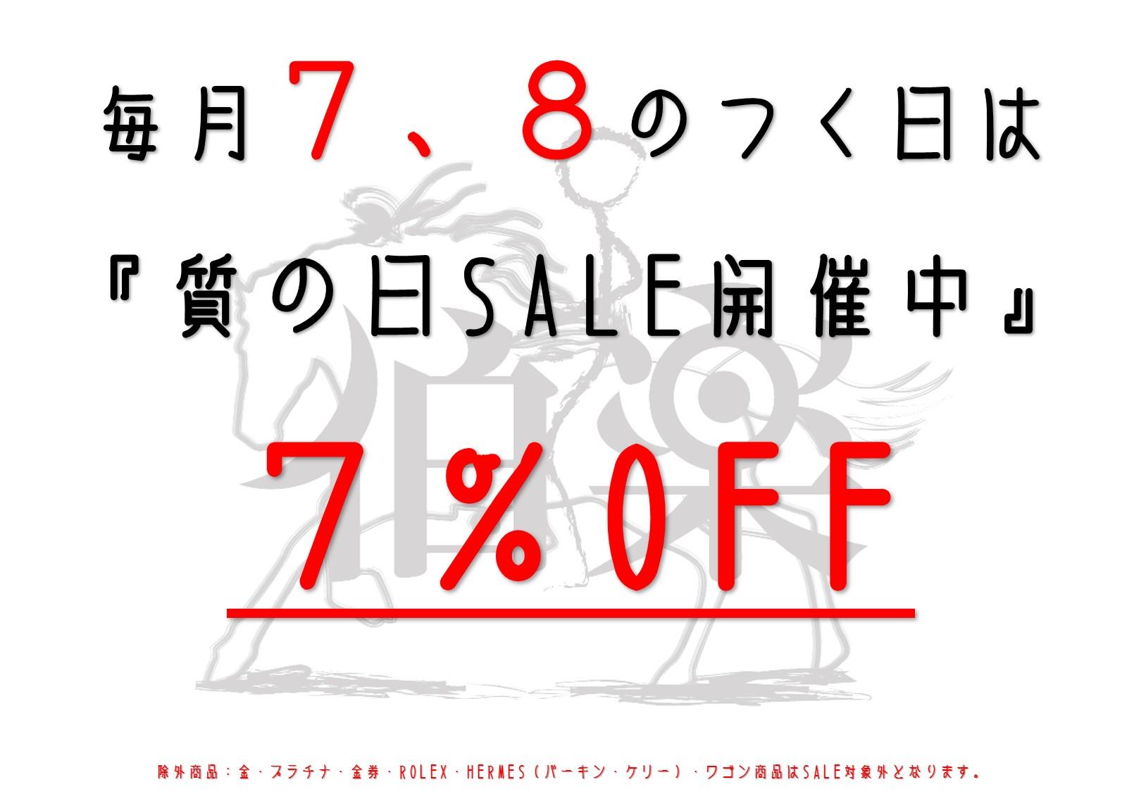 毎月7・8のつく日は質屋の日SALE!7%OFF