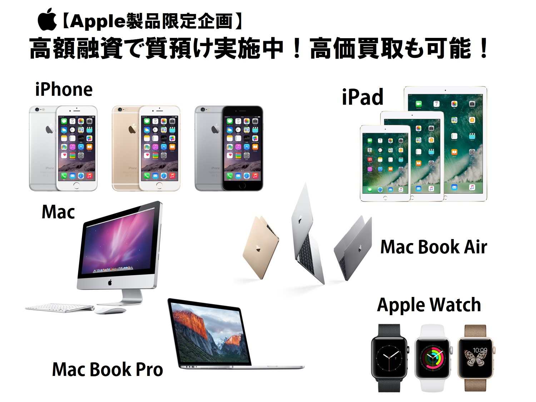 Apple製品【携帯・PC】質預け、買取