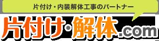 片付け・解体.com