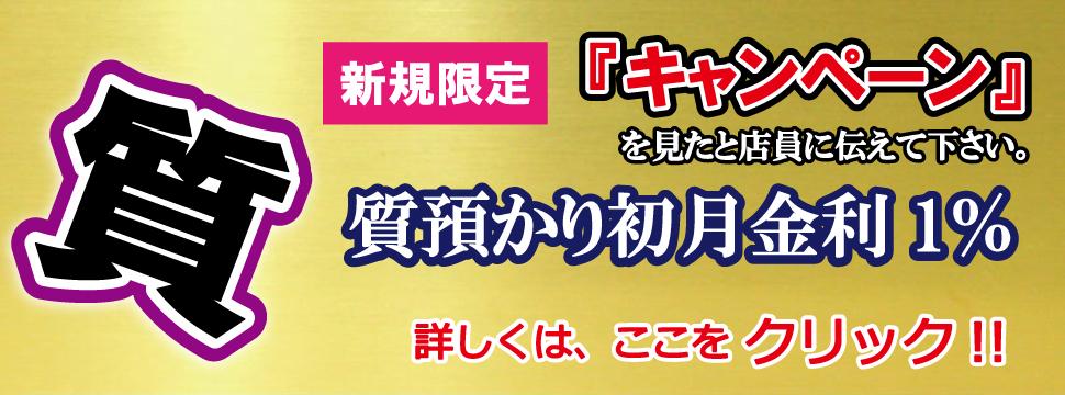 三軒茶屋 新規ご利用限定キャンペーン実施中!